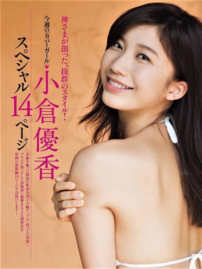 小倉優香~FRIDAY誌の14ページにわたる水着エログラビアは困った時のオカズ!0008shikogin