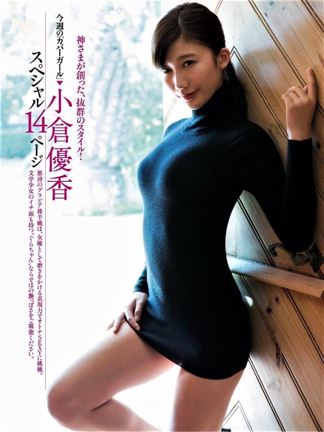 小倉優香~FRIDAY誌の14ページにわたる水着エログラビアは困った時のオカズ!0014shikogin