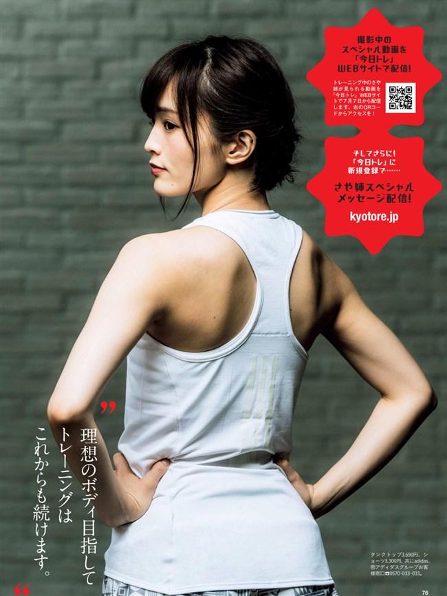 山本彩[NMB48]~雑誌Tarzanのグラビア全ページ!エクササイズ姿が超セクシー!0009shikogin