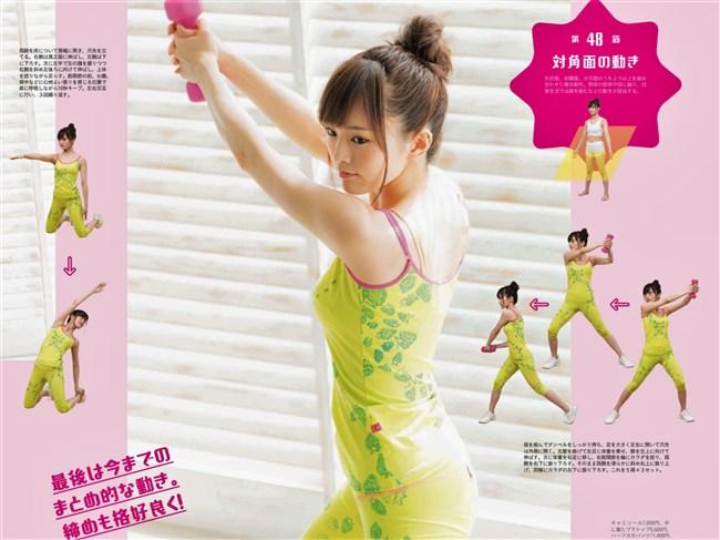 山本彩[NMB48]~雑誌Tarzanのグラビア全ページ!エクササイズ姿が超セクシー!0004shikogin