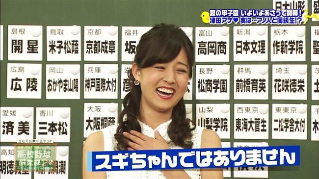 津田理帆~高校野球研究部2にてノースリーブでインナーとワキを見せるエロさ!0004shikogin