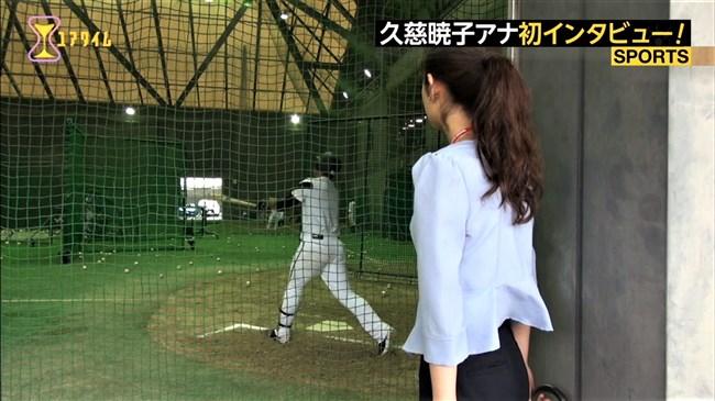 久慈暁子~ユアタイムでの意外とムッチリしたヒップがセクシーで興奮!0008shikogin