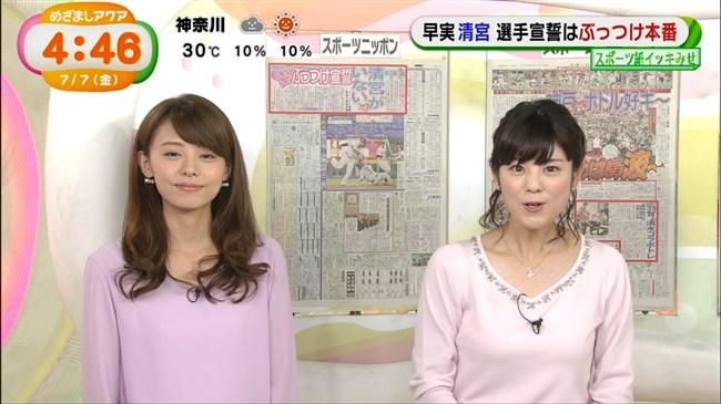 曽田麻衣子~めざましテレビアクアでの胸の膨らみが凄くエロかったぞ!0010shikogin