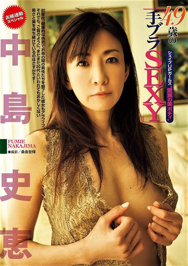 中島史恵~49歳の美熟女セミヌードグラビア!変わらない美しさは保存版だ!0002shikogin