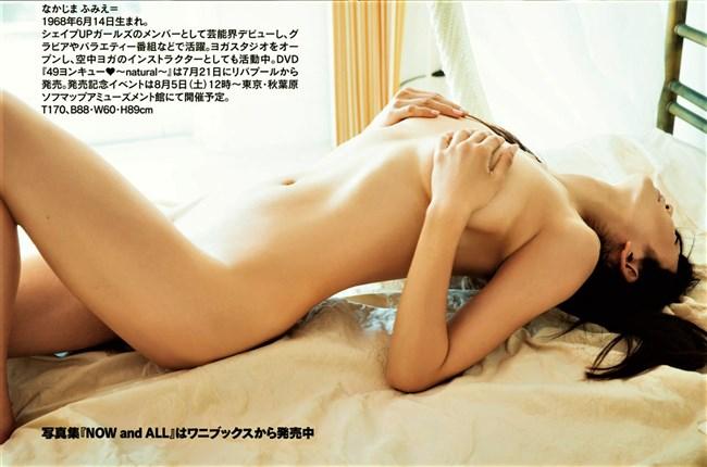 中島史恵~49歳の美熟女セミヌードグラビア!変わらない美しさは保存版だ!0004shikogin