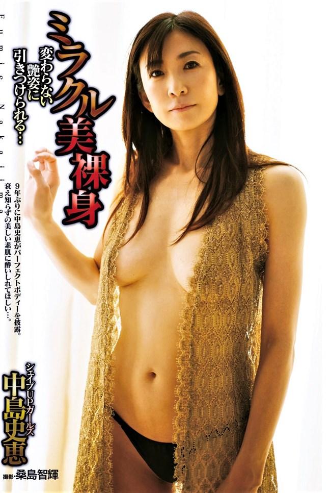 中島史恵~49歳の美熟女セミヌードグラビア!変わらない美しさは保存版だ!0008shikogin