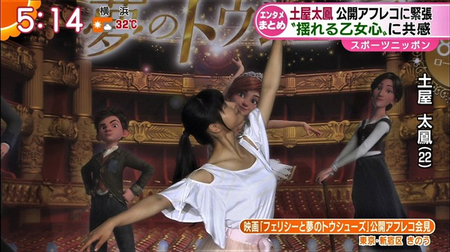 土屋太鳳~フェリシーと夢のトウシューズ公開記念で見せた胸の膨らみがエロい!0008shikogin