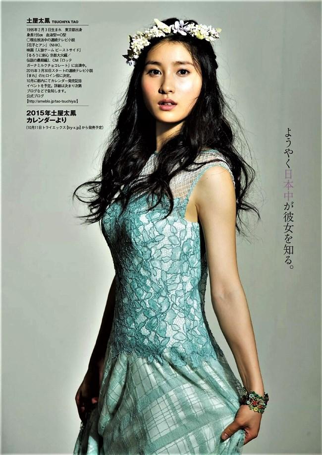 土屋太鳳~フェリシーと夢のトウシューズ公開記念で見せた胸の膨らみがエロい!0010shikogin