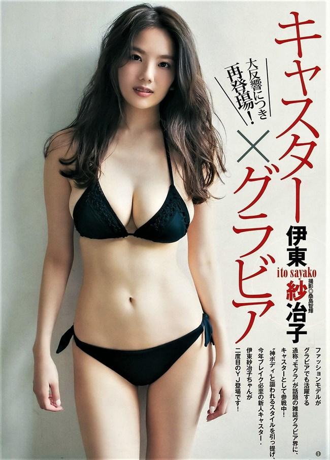 伊藤紗冶子~ヤンジャングラビアの水着姿は全身がエロ過ぎて完璧だわ!0002shikogin