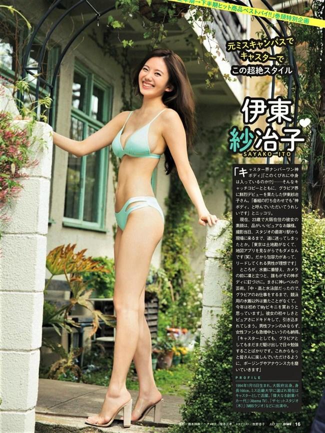 伊藤紗冶子~ヤンジャングラビアの水着姿は全身がエロ過ぎて完璧だわ!0011shikogin
