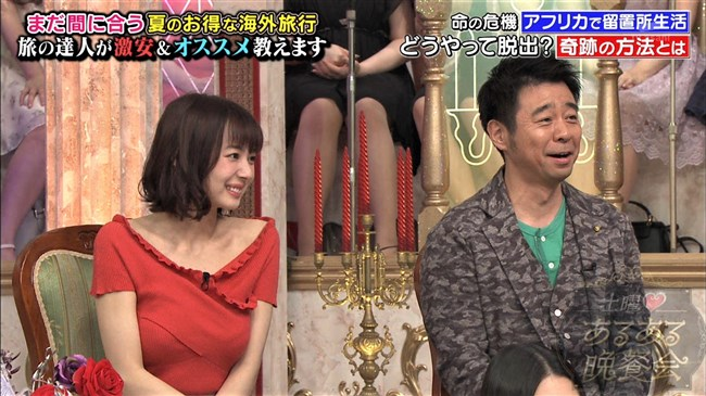 岡田紗佳~Gカップの胸の膨らみが凄い!もうテレビで胸ばかりが気になる!0009shikogin
