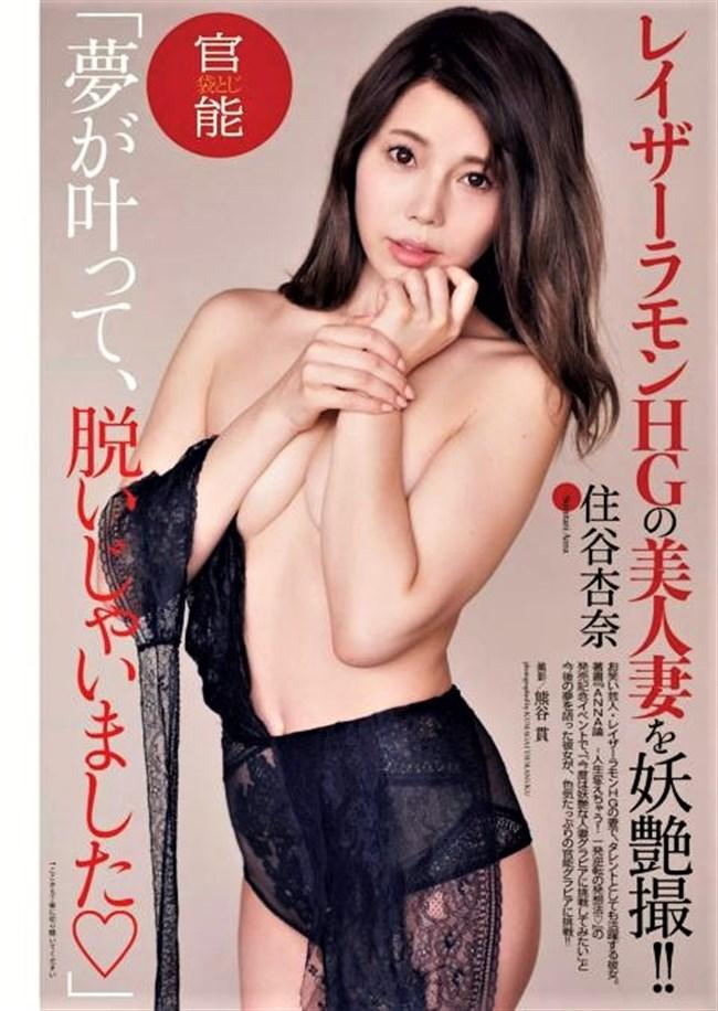 住谷杏奈~会員制ブログで乳首が完全に見えた入浴シーンを公開してしまった!0002shikogin