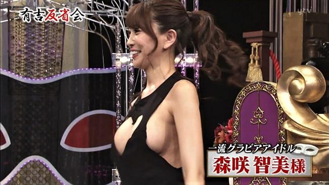 森咲智美~有吉反省会で乳首が見えそうな夢魔元が超ギリギリの衣装で登場!0010shikogin