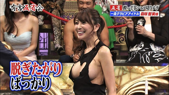 森咲智美~有吉反省会で乳首が見えそうな夢魔元が超ギリギリの衣装で登場!0011shikogin