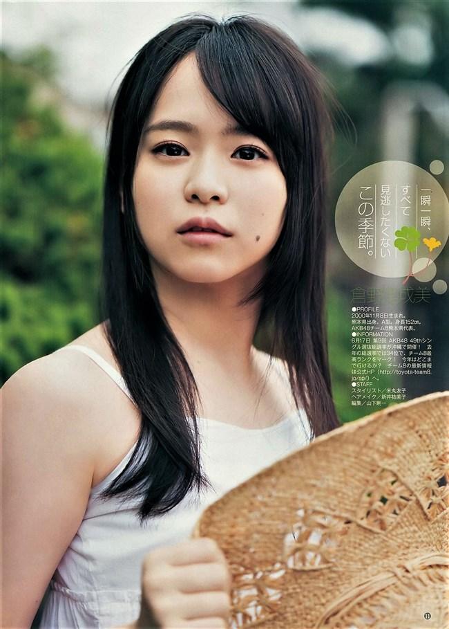 倉野尾成美[AKB48]~ヤンジャングラビアではムッチリした身体を見せて興奮!0009shikogin