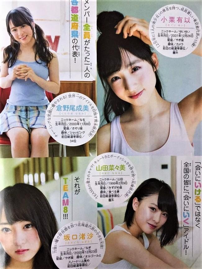 倉野尾成美[AKB48]~ヤンジャングラビアではムッチリした身体を見せて興奮!0012shikogin