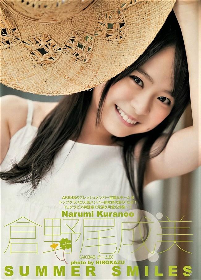 倉野尾成美[AKB48]~ヤンジャングラビアではムッチリした身体を見せて興奮!0002shikogin