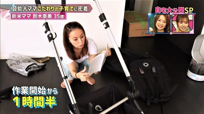鈴木亜美~芸能人ママ取材で胸元から乳首が完全に見えちゃった放送事故!0007shikogin