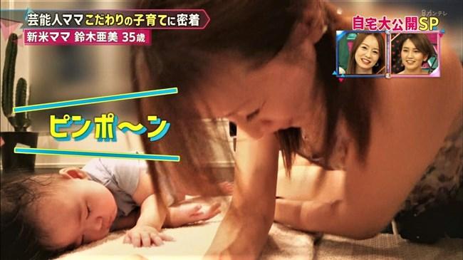 鈴木亜美~芸能人ママ取材で胸元から乳首が完全に見えちゃった放送事故!0003shikogin
