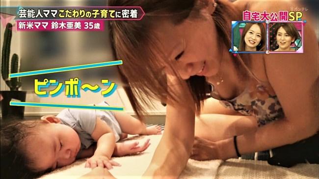 鈴木亜美~芸能人ママ取材で胸元から乳首が完全に見えちゃった放送事故!0004shikogin