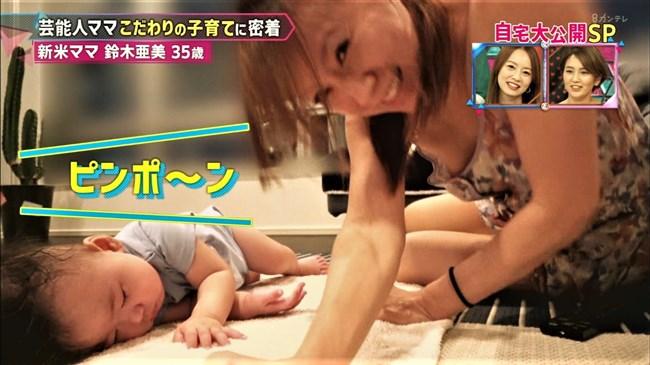鈴木亜美~芸能人ママ取材で胸元から乳首が完全に見えちゃった放送事故!0005shikogin