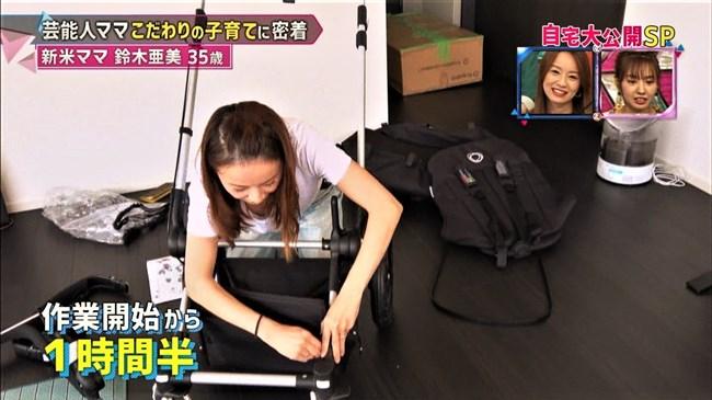 鈴木亜美~芸能人ママ取材で胸元から乳首が完全に見えちゃった放送事故!0006shikogin