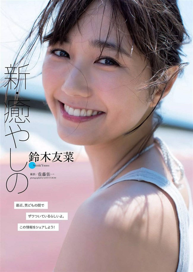 鈴木友菜~人気急上昇モデルの週プレ水着グラビアは思った以上にエロかった!0002shikogin