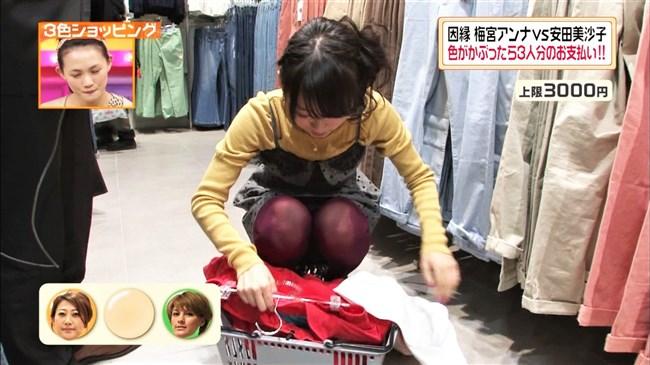 内田理央~ヒルナンデスのパンチラとシースルーパンティーのマンチラを検証!0010shikogin