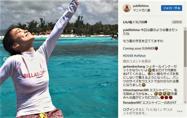 大島優子~インスタのスウェット姿で完全に乳首ポチが出ていてエロ過ぎる!0002shikogin