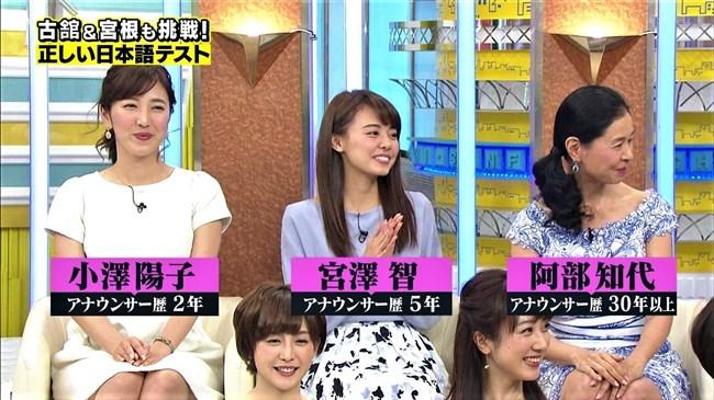 小澤陽子~女子アナ番組で白パンティーをモロに見せ悩まし過ぎて卒倒!0002shikogin