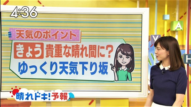 尾崎朋美~TBSはやドキ!のお天気お姉さんは可愛くてオッパイの膨らみもエロい!0011shikogin