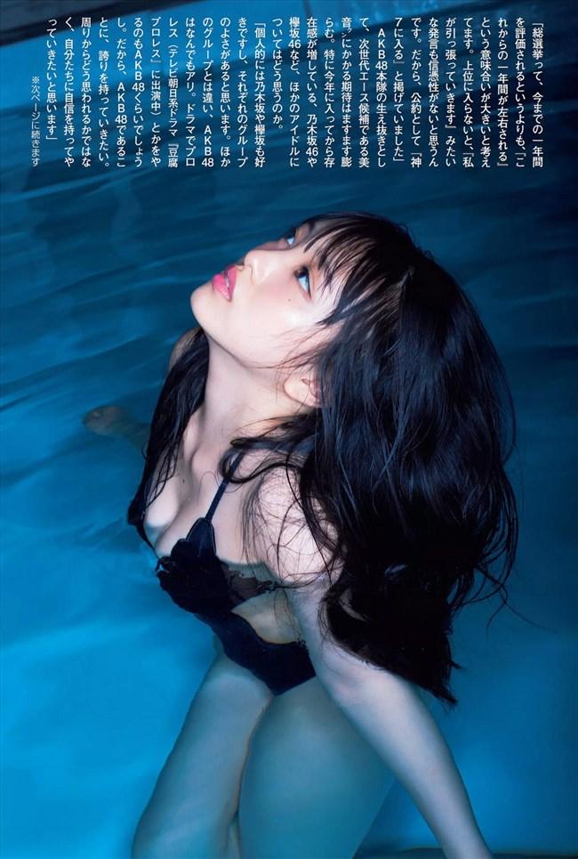 向井地美音[AKB48]~FLASHのグラビアはオッパイ出し過ぎてエロさ極まる!0008shikogin