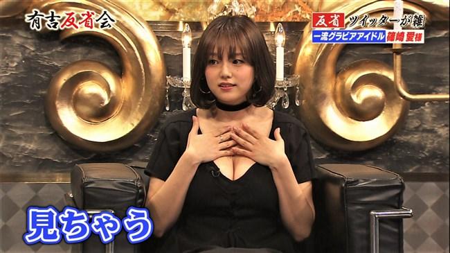 篠崎愛~有吉反省会で胸の谷間を強調してグラドルとして頑張ってたぞ!0010shikogin