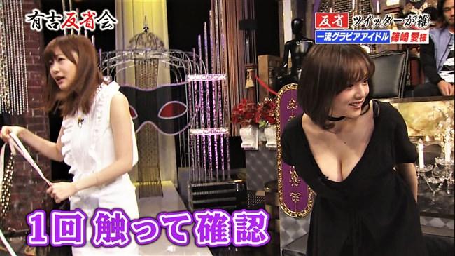 篠崎愛~有吉反省会で胸の谷間を強調してグラドルとして頑張ってたぞ!0011shikogin