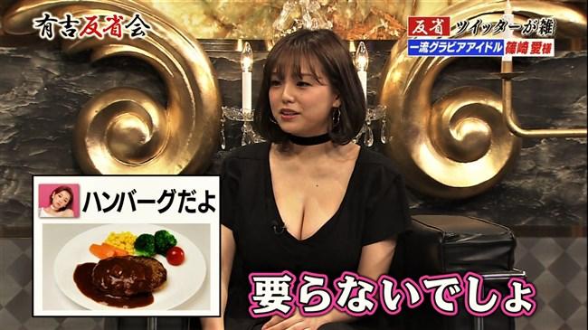 篠崎愛~有吉反省会で胸の谷間を強調してグラドルとして頑張ってたぞ!0006shikogin