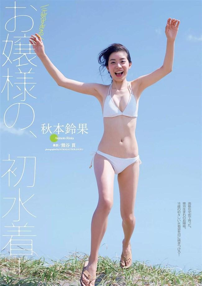 秋本鈴果~現役女子大生の美形モデルが週プレの水着グラビアを見せてくれた!0004shikogin