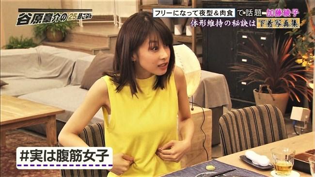 加藤綾子~ノースリーブで思い切り腕を上げるもんだからエロいワキが丸見え!0005shikogin