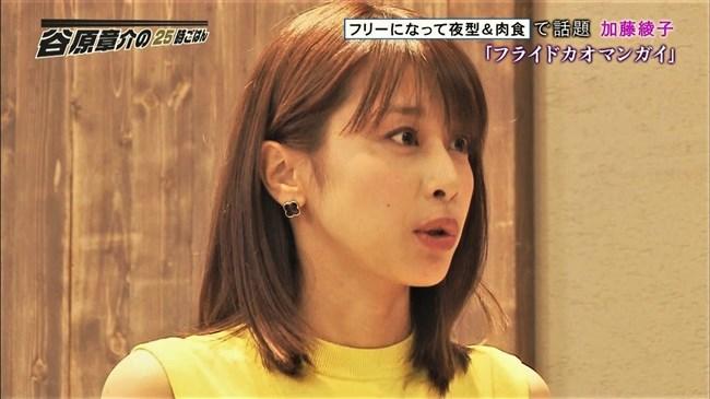 加藤綾子~ノースリーブで思い切り腕を上げるもんだからエロいワキが丸見え!0008shikogin