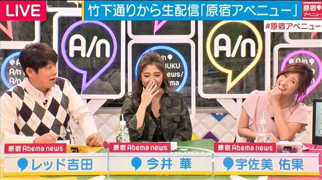 宇佐美佑果~Abema TVでのワキを丸見えにした姿がエロっぽくて萌えました!0007shikogin