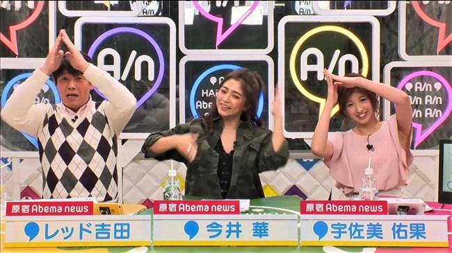 宇佐美佑果~Abema TVでのワキを丸見えにした姿がエロっぽくて萌えました!0002shikogin