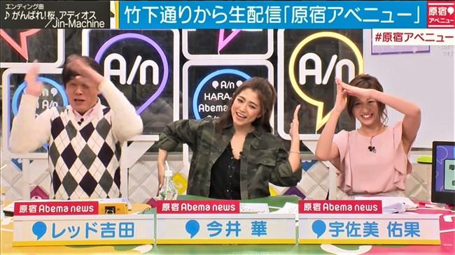 宇佐美佑果~Abema TVでのワキを丸見えにした姿がエロっぽくて萌えました!0004shikogin