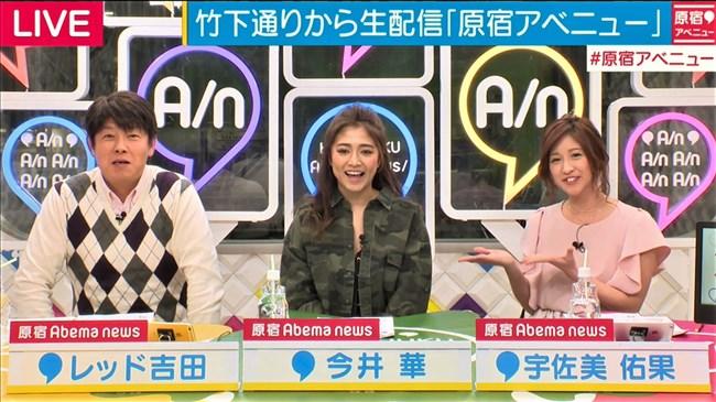 宇佐美佑果~Abema TVでのワキを丸見えにした姿がエロっぽくて萌えました!0005shikogin