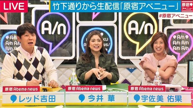 宇佐美佑果~Abema TVでのワキを丸見えにした姿がエロっぽくて萌えました!0006shikogin