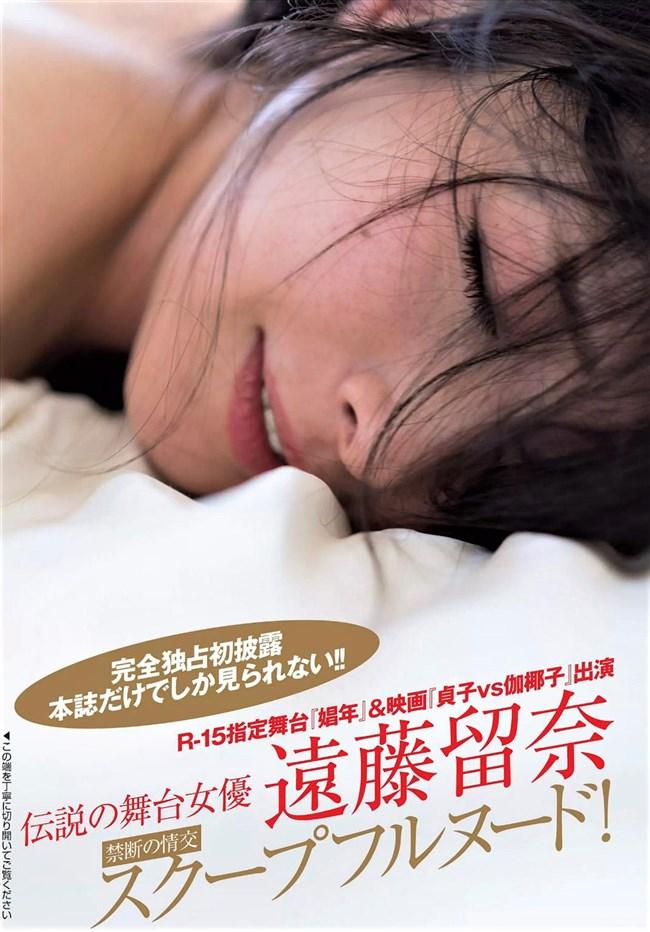 遠藤留奈~FLASH袋とじのフルヌードはセックス場面をイメージした極エロ!0002shikogin