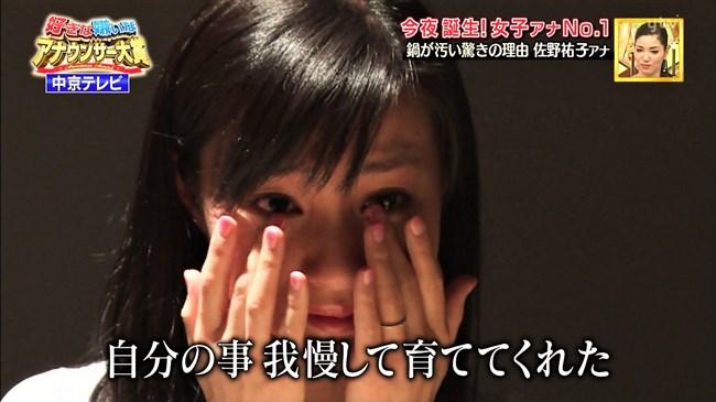佐野祐子~パンティーラインと胸チラは最高にエロくて興奮!0012shikogin
