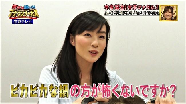佐野祐子~パンティーラインと胸チラは最高にエロくて興奮!0010shikogin