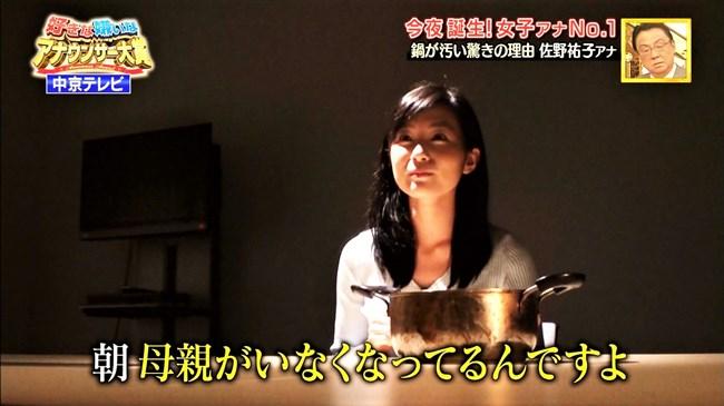 佐野祐子~パンティーラインと胸チラは最高にエロくて興奮!0011shikogin