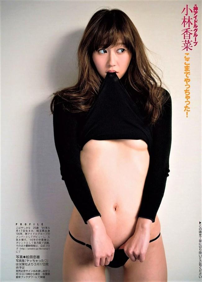 小林香菜~写真集「ヤッちゃった」の先行エロショットをFLASHで掲載!0004shikogin