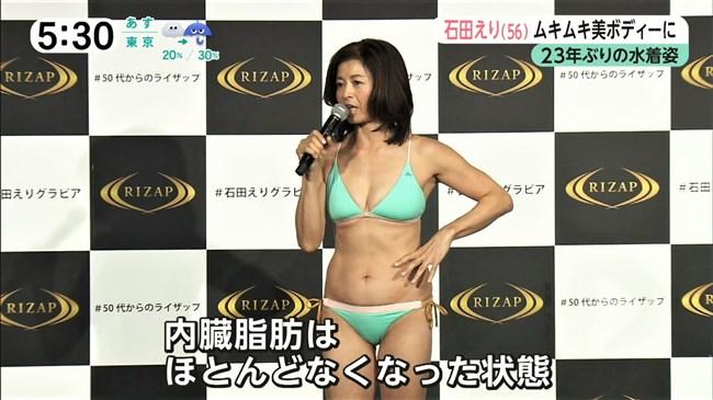 石田えり~ライザップでの結果発表会の水着姿が乳首が浮き出ていて超エロ!0002shikogin