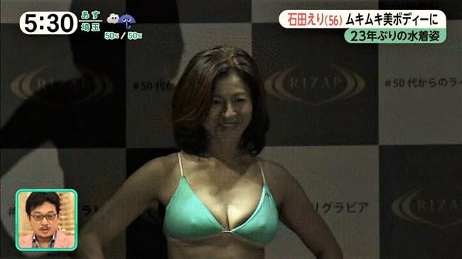 石田えり~ライザップでの結果発表会の水着姿が乳首が浮き出ていて超エロ!0005shikogin